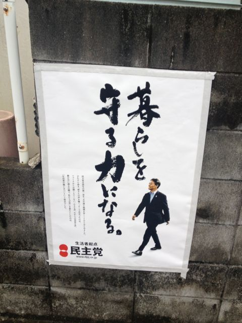 A poster for the DJP taped to a wall in Fukuoka.
